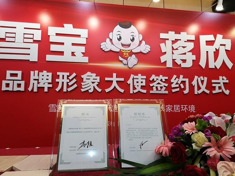 品牌事件丨儿童房健康板雪宝品牌形象大使蒋欣签约成功