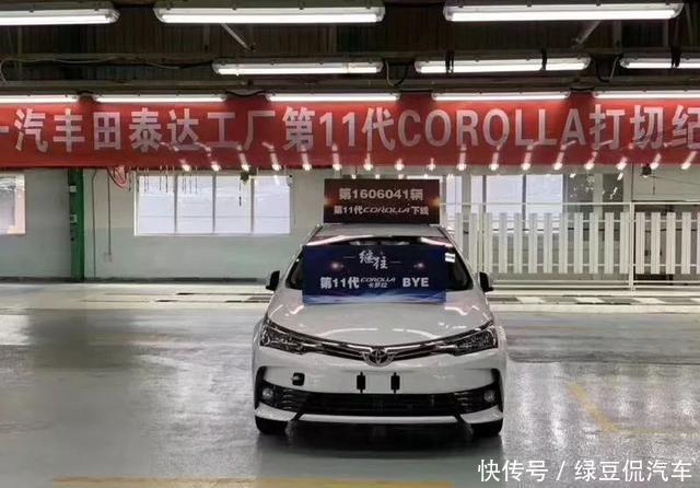 官宣:一汽丰田第 11 代卡罗拉正式停止生产