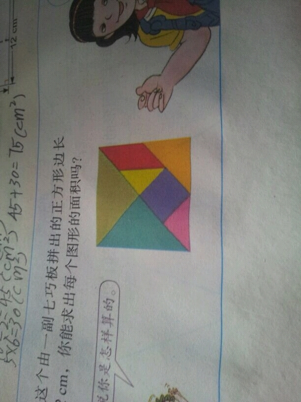 这个有一副七巧板拼出的鼻的正方形边长为十二厘米你能求出每个图形