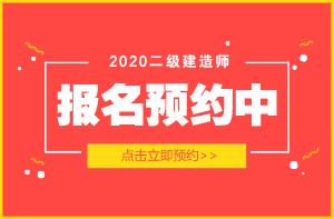 交(jiao)通(tong)運(yun)輸專業de)鼙 020年阿拉爾二(er)級建造師考試嗎?