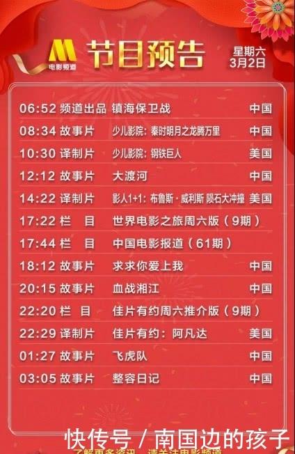 3月2日电影频道播出节目单!08:34《秦时明月之龙腾万里》