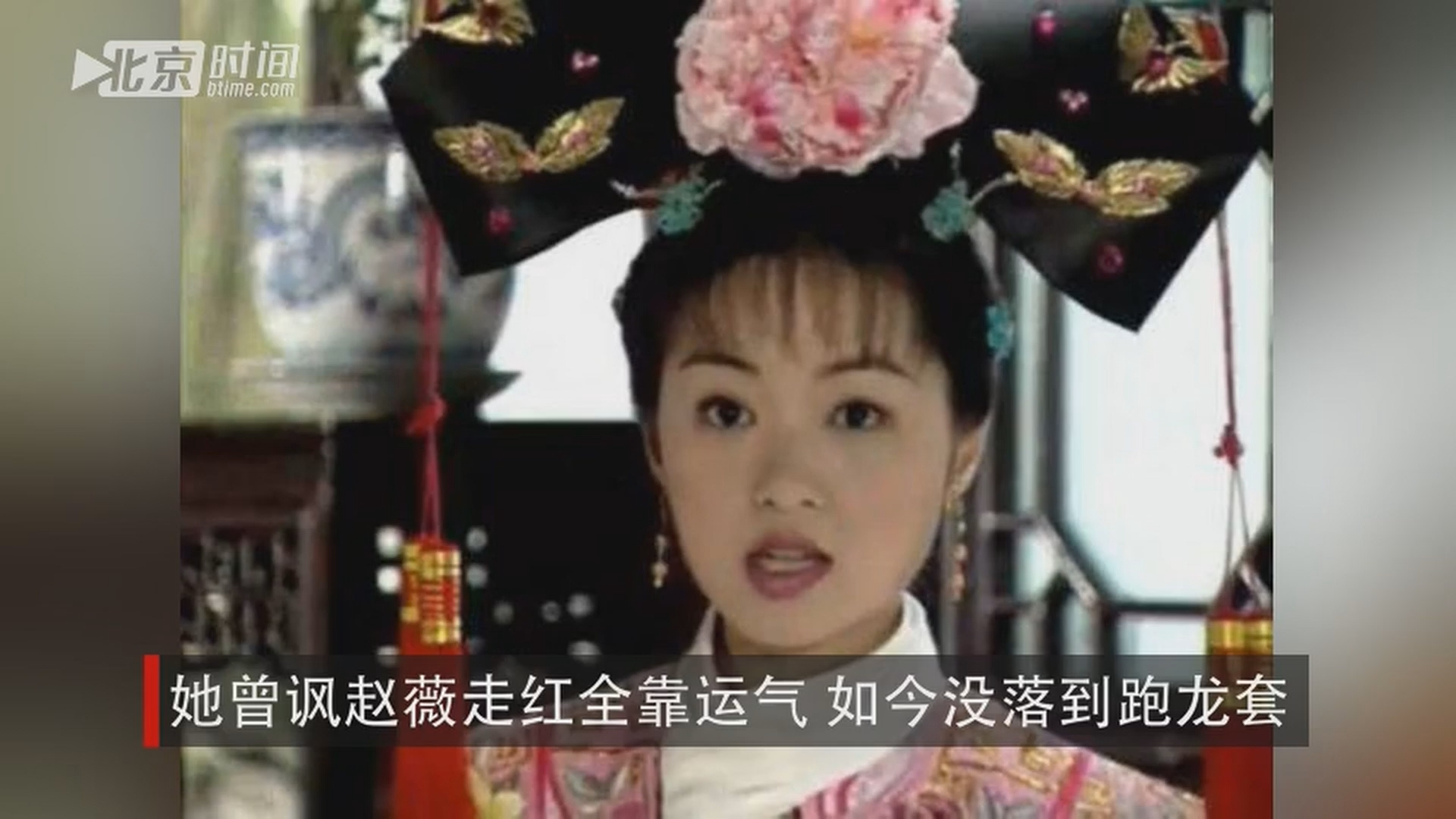 她曾讽赵薇走红全靠运气 如今没落到跑龙套