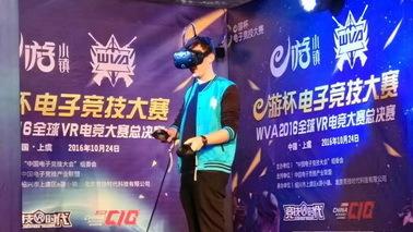e游杯WVA2016全球VR电竞大赛总决赛落幕 VR战盟夺冠