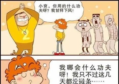 衰少女:衰衰不服输成大力士?衰衰:吃了十几个的美漫画最美漫画图片