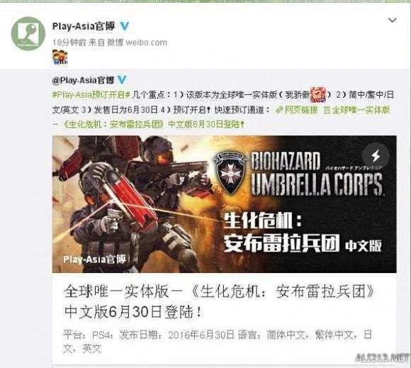 生化危机保护伞小队中文补丁下载 30日发布