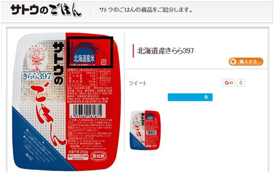永旺超市:在中国出售的日本白米饭是北海道产的