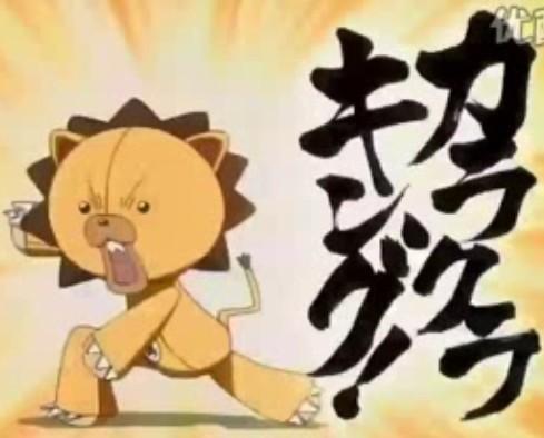 求一部动画片里面有只狮子脸上有创可贴的