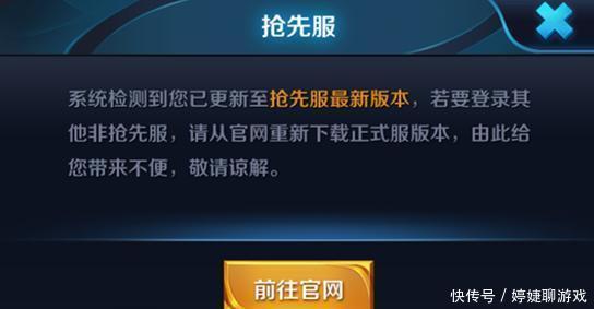 王者荣耀8.12抢先服更新 新模式上线10件装备调整 刘禅造型翻新