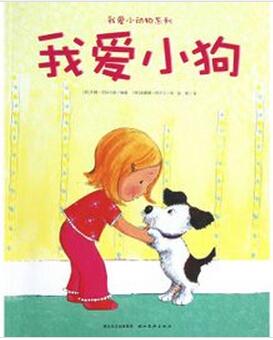 我爱小动物系列:我爱小狗_360百科