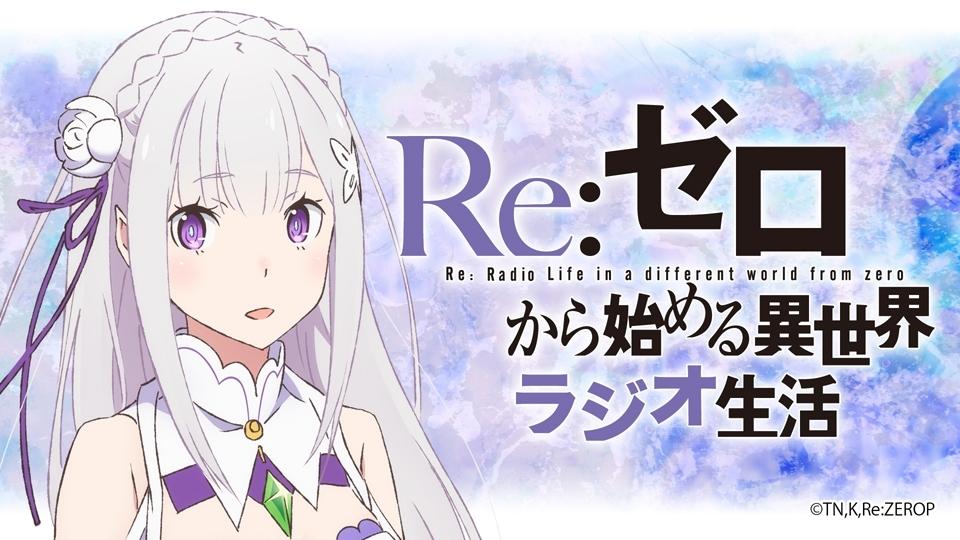 《Re:0》第22话电台节目