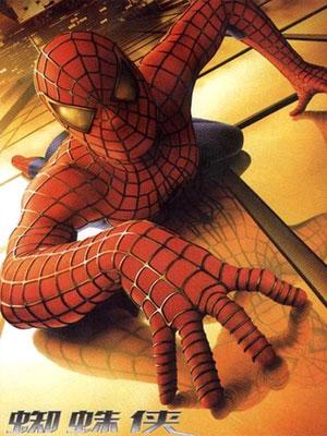 蜘蛛侠1'','3
