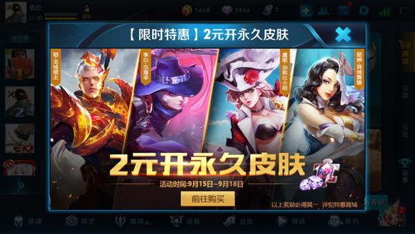 王者荣耀9月15日超级幸运皮肤宝箱活动介绍 活动奖励一览