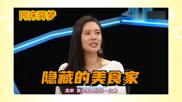 同床异梦:秋瓷炫是隐藏的做饭高手,于晓光真是太幸运了.