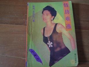 小说520芩凯伦小说专辑_求芩凯伦小说《情劫难逃》