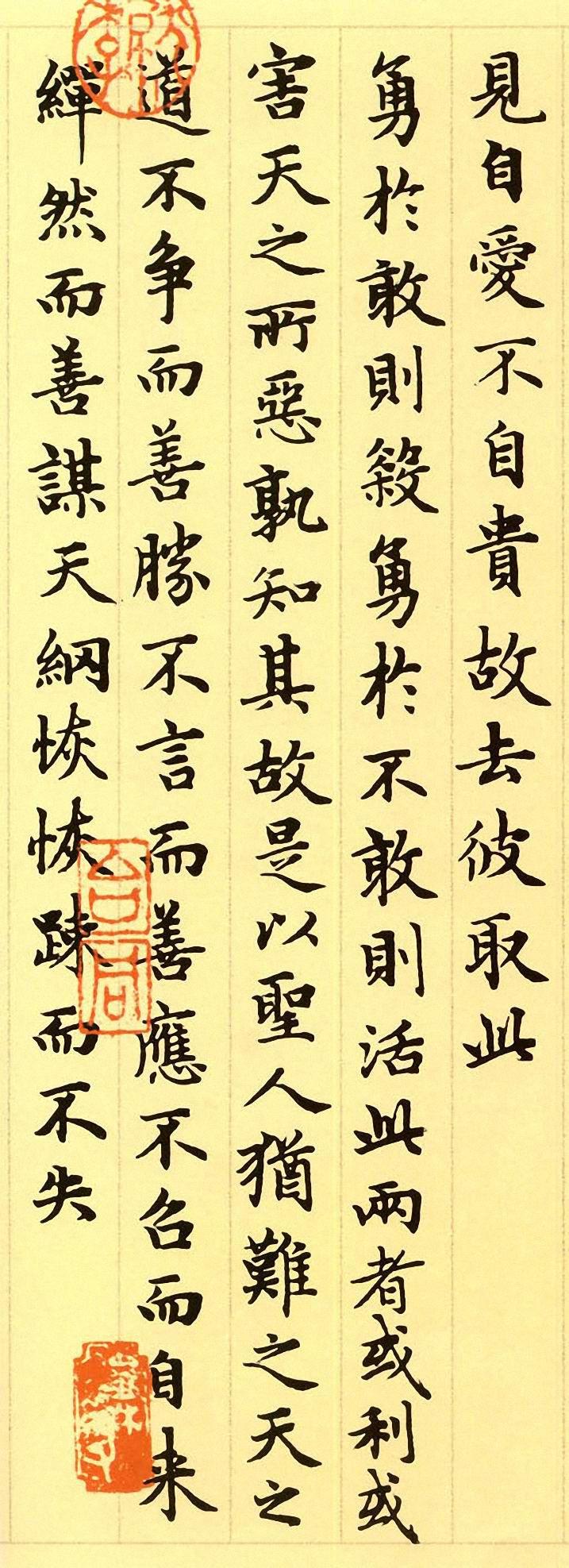 【转载】赵孟頫楷书《道德经》,高清震撼 - 卢笛 -