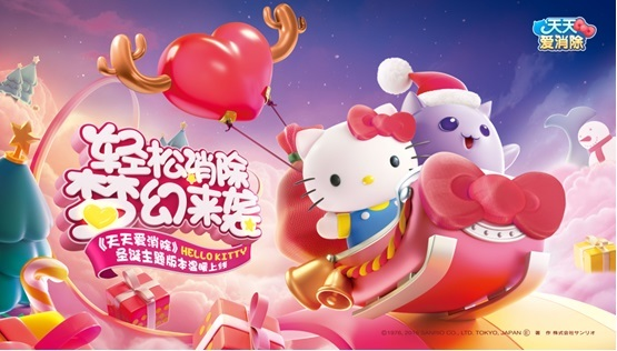《天天爱消除》携手Hello Kitty