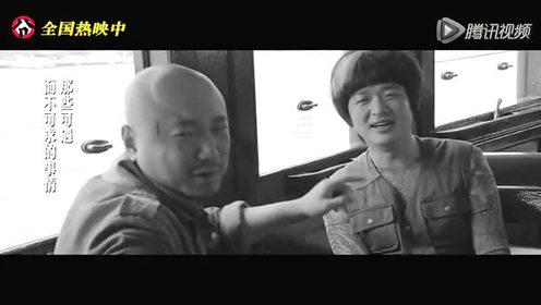 《港囧》花絮版MV《清风徐来》
