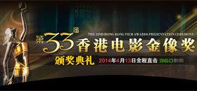 第33屆香港電影金像獎