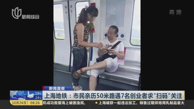 """新闻<b>晨报</b>:上海地铁——市民亲历50米路遇7名创业者求""""扫码""""关注"""