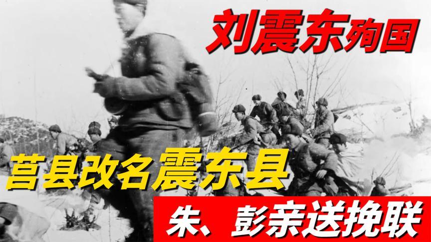 刘震东殉国,莒县改名震东县,朱、彭亲送挽联