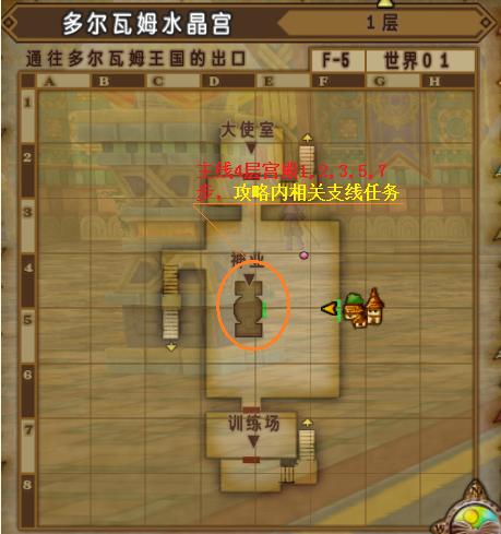 多尔瓦姆水晶宫最新图.png