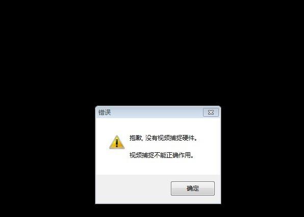 qq上提示没安装摄像头