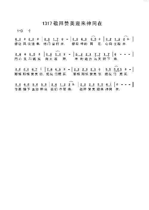 基督教歌谱简谱和弦_曲谱分享
