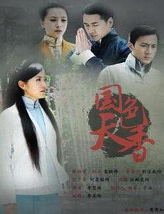 国色天香(全33集)