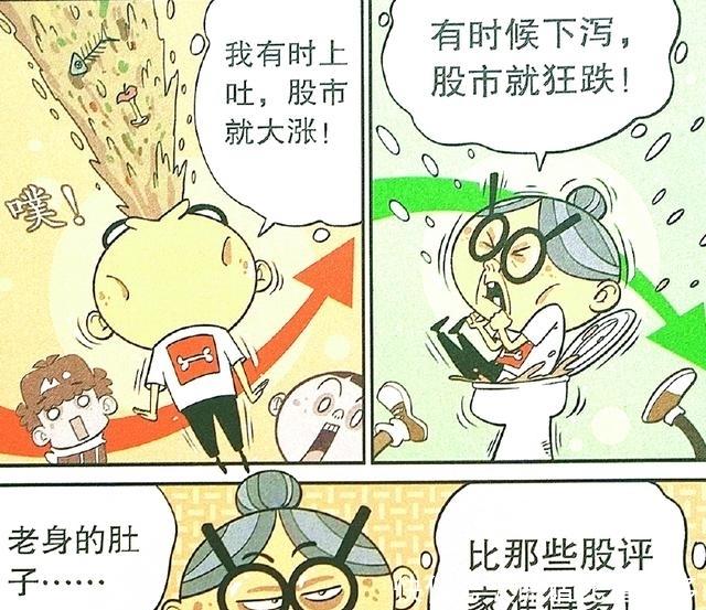 衰漫画:衰衰过生日吃v漫画奶奶,股神蛋糕用肚尸鬼东京食漫画下载图片