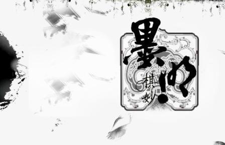 墨明棋妙音乐团队图片