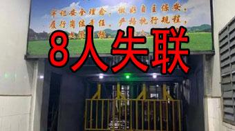 正在救援!黑龙江鸡西煤矿煤与瓦斯突出事故,失联8人位置初步确定!