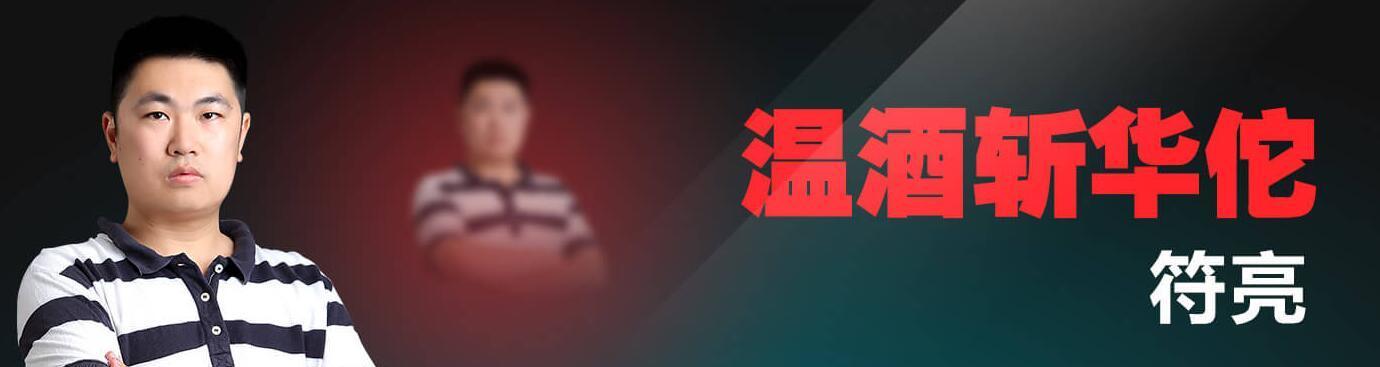 温酒斩华佗战旗TV再度开播