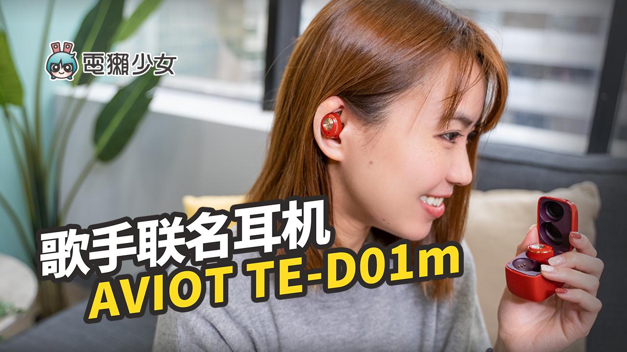 歌手联名耳机 AVIOT TE-D01m 真无线,主动与被动降噪共存