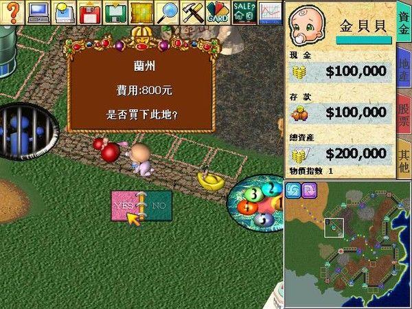 单机游戏 大富翁4  游戏介绍