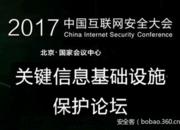 【PPT 分享】ISC2017:关键信息基础设施保护论坛