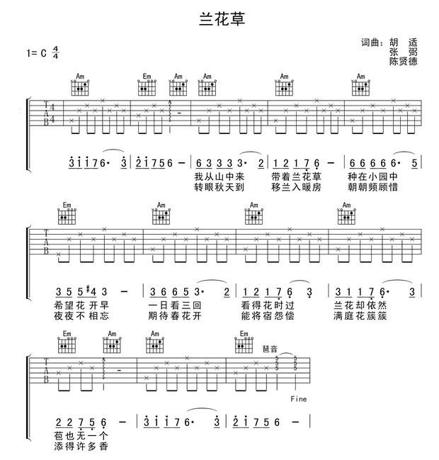 有比送别简单的吉他弹唱吗