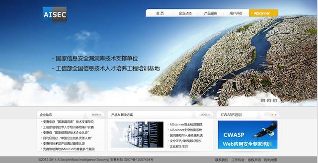 北京安赛科技招聘安全及研发工程师