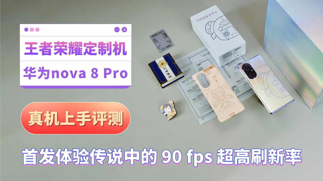 笪屹超人 | 上手测评!华为nova 8 Pro X王者荣耀定制机