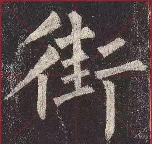 45张柳公权 玄秘塔碑 单字放大,真漂亮,书友值得收藏临习