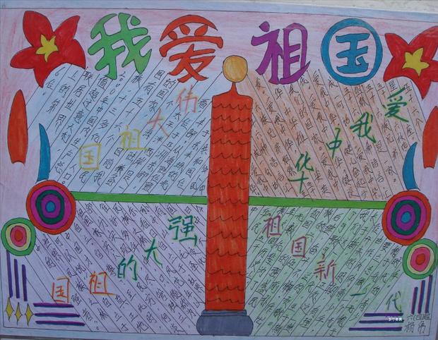 """""""我爱中华""""手抄报所以最好和地理有关图片"""