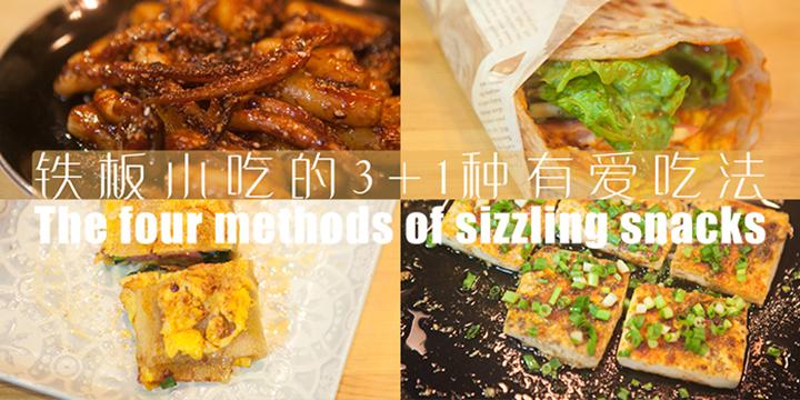 铁板小吃的3+1种有爱吃法「厨娘物语」