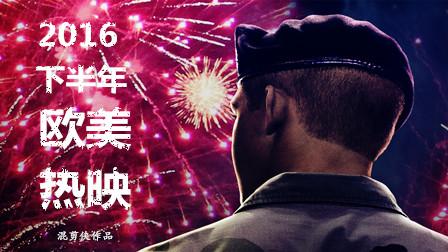 【混剪侠】2016下半年欧美热映