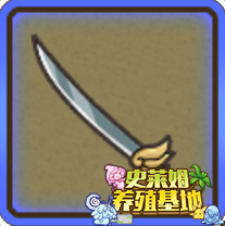 疾风之剑.jpg