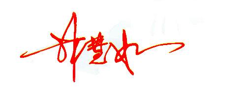 林字签名设计