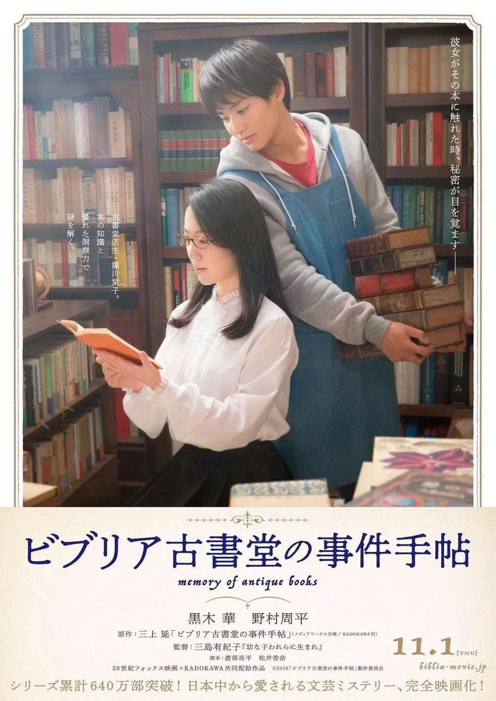 日影《彼布利亚古书堂事件手帖》新海报 秋季献映