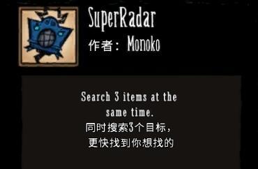 魔杖搜索目标更多MOD.jpg