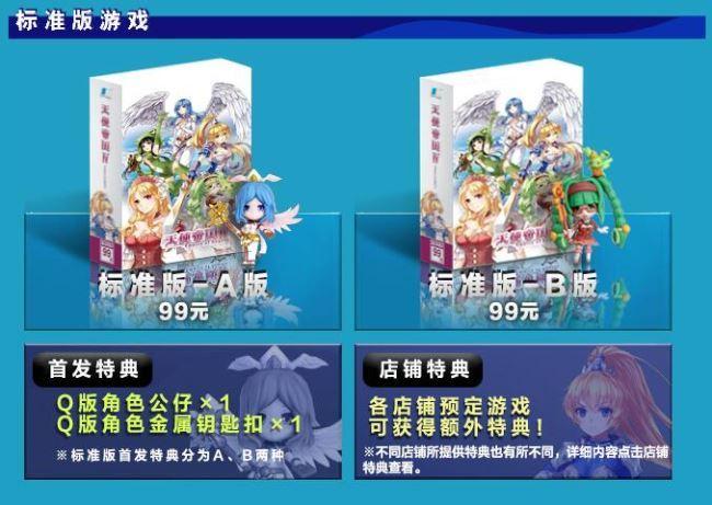 天使帝国4价格一览 豪华版标准版内容对比