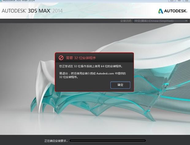 max2014怎么安装不了.32位是什么意思