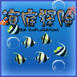 海底探险: