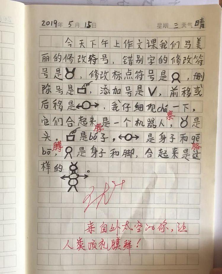 小学生日记太有,习题年级:来自外太空的你,让评语二小学?充老师图片